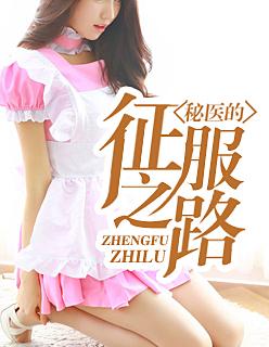 秘医的征服之路小说全文免费阅读新章节大结局主角赵立晨高媛