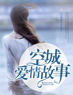 空城爱情故事小说全文免费阅读主角:苏苒苒