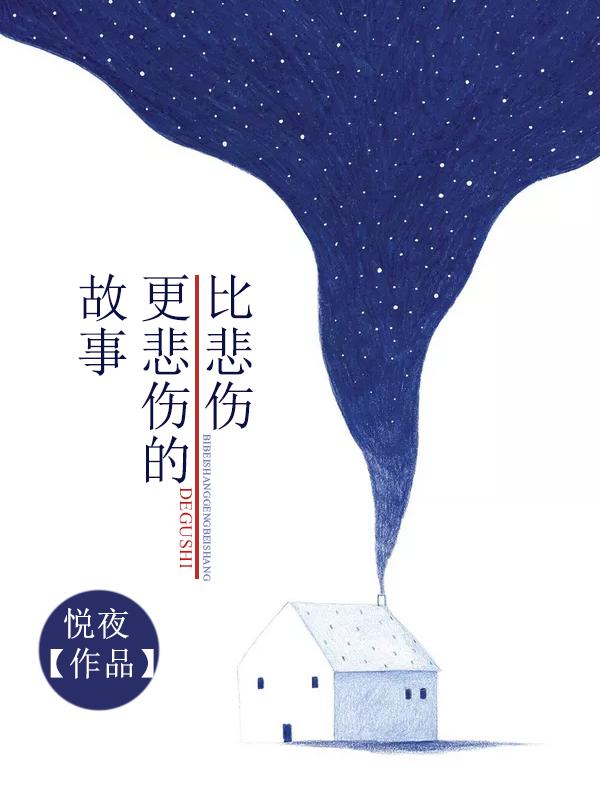 总裁豪门虐恋短篇小说《比悲伤,更悲伤的故事》全文在线阅读免费