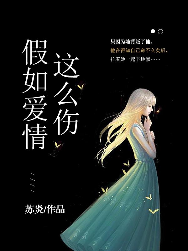 完结小说《假如爱情那么伤》免费阅读最新章节